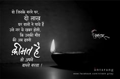 Poetry Quotes, Sad Quotes, Hindi Quotes, Quotations, Shayri Life, Urdu Words With Meaning, Mirza Ghalib, Gulzar Poetry, Gulzar Quotes
