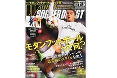 モダンフットボール特集!ワールドサッカーダイジェスト2014.11.4レビューhttp://fc-crocodile.net/archives/354