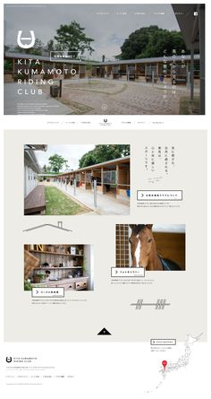北熊本乗馬クラブ Website Design Layout, Homepage Design, Web Layout, Layout Design, Chalet Design, Hotel Website, Wordpress Theme Design, Website Design Inspiration, Japanese Design