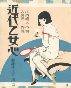Japanese Postcard Shiseido between the 1920s through 1943.