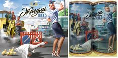 The Russian artist Valery Barykin draws pictures in the Pin-Up style, mixing the American classic with Russian ordinariness. Now Valery has lots of great works… Pin Up Mode, Up Auto, Pin Up Pictures, Pin Up Posters, Retro Illustration, Pulp Art, Pin Up Art, Pin Up Style, Up Styles