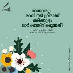 98 Best Thudipukal Images In 2019 Malayalam Quotes Poems Poetry