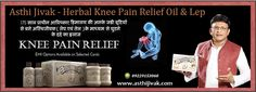 AsthiJiavk oil and lep is a fantastic product, ASTHIJIVAK oil & paste is a ayurvedic treatment for different types muscular and joint pains, specifically for Knee pain. AsthiJiavk oil and Paste has been used for decades by lakhs of people and has produced magical results.
