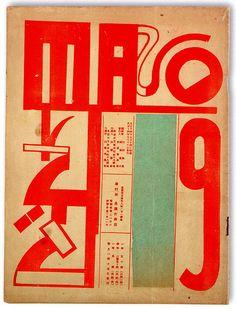 Japanese magazine cover, MAVO 2 by 50 Watts, via Flickr