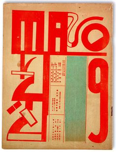 Japanese magazine cover, MAVO 2 by 50 Watts, via Flickr