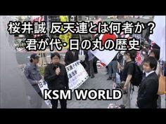 【KSM】桜井誠 反天連とは何者か?君が代・日の丸の歴史 2013年4月29日