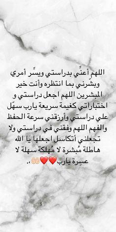 Beautiful Quran Quotes, Quran Quotes Love, Quran Quotes Inspirational, Beautiful Arabic Words, Islamic Love Quotes, Study Motivation Quotes, Study Quotes, Love Smile Quotes, Mood Quotes