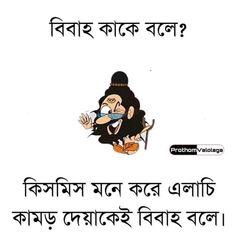 Bangla Funny Photo, Funny Facebook Status, Beautiful Girl Indian, Movie Quotes, Funny Photos, Jokes, Comics, Film Quotes, Fanny Pics