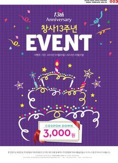 기념, 축하, 기념일, 발렌타인, 생일, 케이크, freegine, 쿠폰, 웹디자인, 봉투, 이벤트, 개업, 폭죽, 꽃가루, 웹템플릿… 13th Anniversary, Korean Design, Event Page, Design Trends, Promotion, Banner, Layout, Templates, Popup