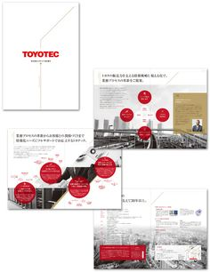 株式会社トヨテック様・会社案内 Company Brochure, Corporate Brochure, Business Brochure, Brochure Design, Book Design, Layout Design, Print Design, Editorial Layout, Editorial Design