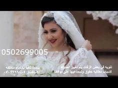 749689772e8a3 زفة موزه .. جديد وحصري 2018