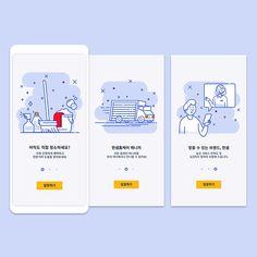 Mobile Application Design, Mobile App Design, Mobile Ui, Web Design, Layout Design, Ui Inspiration, Interface Design, Design Reference, Illustration