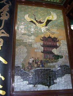 Mosaic inside the Yellow Crane Pagoda, Wuhan, China Great Wall Of China, Wuhan, Historical Sites, Shanghai, Crane, Skyscraper, Mosaic, Yellow, Painting