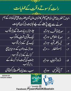 raat k waqt Duaa Islam, Islam Hadith, Allah Islam, Islam Quran, Alhamdulillah, Islamic Love Quotes, Islamic Inspirational Quotes, Religious Quotes, Islamic Phrases