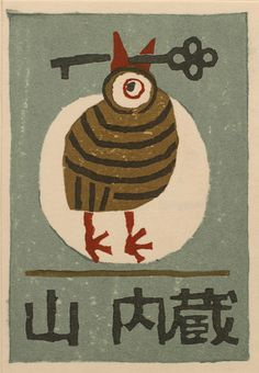 Artist:		 		Umetaro Azechi  Owner:		 		Unknown owner Country:		 		Japan	 Year:		 		Unknown year	 Techniques:		 		(X1) Woodcut Search words:		 		Bird Size:		 		78mm x 54mm	 Collection:		 		P. Th. Albrechtsen