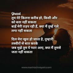 #hindighazal #hindi #hindithoughts #hindiquotes #hindipoetry #zindagiquotes #Suvichar #hindipoems #kavita #hindiMotivationalQuotes #hindiwords #hindiline #pyar #shayari #gajal # thoughtoftheday Hindi Words, Zindagi Quotes, Quotations, Motivational Quotes, Poems, Sad, Romantic, Thoughts, Love