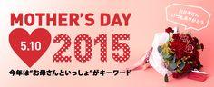 母の日ギフト(Mother'sDay)/プレゼント・贈り物に体験ギフト[GiftDays]