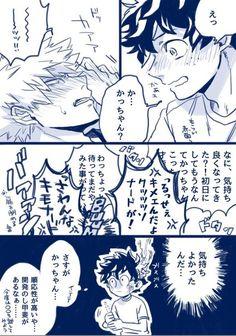 No name My Hero Academia Bakugou, Deku X Kacchan, No Name, Boku No Hero Academy, I Fall, I Love Him, Haikyuu, Geek Stuff, Manga