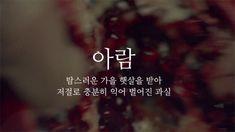 이쁜 우리말들 짤모음 - BADA.TV Ver 3.0 :: 해외 거주 한인 네트워크 - 바다 건너 이야기 Message Quotes, Words Quotes, Sayings, Pretty Words, Cool Words, Korean Quotes, Korean Words, Learn Korean, Couple Aesthetic