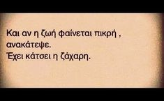 greek quotes (free translation: if life tastes bitter, stir it! Sugar is still at the bottom of the cup) Great Quotes, Me Quotes, Motivational Quotes, Inspirational Quotes, Funny Greek Quotes, Funny Quotes, Saving Quotes, Greek Words, Meaningful Quotes