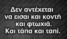 Funny Picture Quotes, Funny Quotes, Sisters Of Mercy, Funny Greek, Greek Quotes, Christmas Quotes, True Words, Funny Moments, Laugh Out Loud