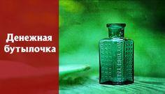 Вам понадобится: бутылочка из зеленого стекла, 5 старых монет из белого металла, 5 монет по 50 копеек, 5 монет по 1 рублю, 5 зерен пшени...