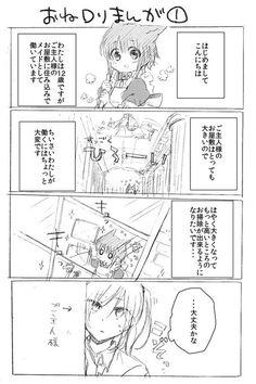 ゆずや (@46yuz) さんの漫画   133作目   ツイコミ(仮) Diagram, Manga, Comics, Manga Anime, Manga Comics, Cartoons, Comic, Comics And Cartoons, Comic Books