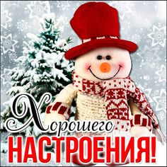 Поздравления, открытки, подарки Winter Theme, Love Cards, Good Day, Poster, Crochet Hats, Teddy Bear, Christmas Ornaments, Holiday Decor, Animals