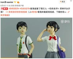 Chinese bootleg figures for Your Name anime simultaneously look exactly/nothing like you'd expect | SoraNews24