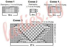 Схемы рельефных узоров 1, 2, 3, 4