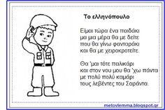Με το βλέμμα στο νηπιαγωγείο και όχι μόνο....: Ποίημα ''Το ελληνόπουλο'' Christmas Treat Bags, Greek Language, Toddler Activities, Poems, Preschool, Classroom, Blog, Class Room, Greek