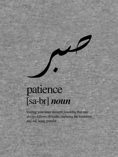 'Sabr // Patience' Lightweight Hoodie by amomentarypause - - . - 'Sabr // Patience' Lightweight Hoodie by amomentarypause – – - Quran Quotes, Wisdom Quotes, Words Quotes, Quotes To Live By, Life Quotes, Sayings, Peace Quotes, The Words, Islamic Inspirational Quotes