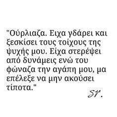 Poetry Quotes, Wisdom Quotes, Life Quotes, Inspiring Quotes About Life, Inspirational Quotes, Greek Quotes, Some Words, Word Porn, Movie Quotes