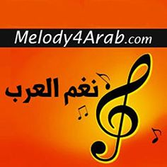 Watch and download 1000s of arabic music videos