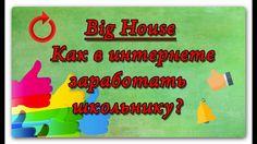 BIG HOUSE CENTER НОВЫЙ ВИД ЗАРАБОТКА  В ИНТЕРНЕТ БЕЗ ВЛОЖЕНИЙ