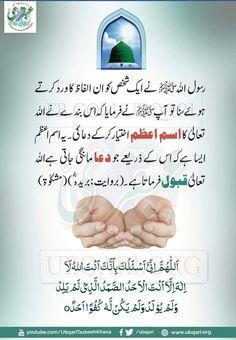 Quran Surah, Islam Quran, Islamic Inspirational Quotes, Islamic Quotes, Verses About Peace, Quran Pak, Prayer Verses, Islamic Messages, Islamic Dua