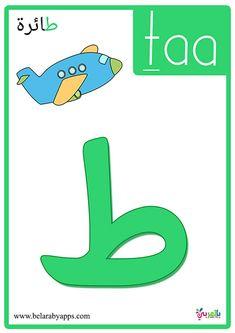 Arabic alphabet flashcards printable coulerful - free Arabic alphabet poster printable - 28 Arabic Alphabet Cards for kindergarten Arabic Alphabet Letters, Arabic Alphabet For Kids, Alphabet Crafts, Free Printable Handwriting Worksheets, Free Printable Puzzles, Letter Flashcards, Color Flashcards, Preschool Learning Activities, Preschool Math