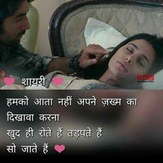 Sad Love Shayari in Hindi For Boyfriend Tru Love, Sorry My Love, New Hindi Shayari, Shayari Image, Love Breakup Quotes, Love Quotes For Her, Hindi Quotes Images, Hindi Words, Sorry Quotes