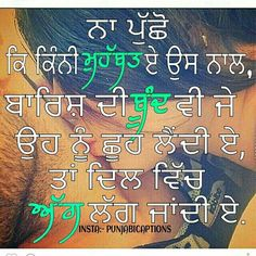 Love u jaan. Sufi Quotes, Hindi Quotes, Qoutes, Punjabi Captions, Heart Touching Lines, Punjabi Love Quotes, Sad Stories, Romantic Love Quotes, Deep Words