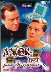 Сериал Джек-пот для Золушки  смотреть онлайн бесплатно!