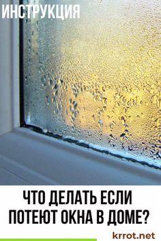 Что Делать Если Потеют Окна в Доме? Причины, Способы Решения #ремонт #квартира #окна