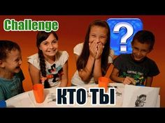 Челлендж КТО ТЫ    Who you Challenge - YouTube