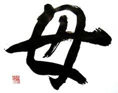 shodo calligraphy | ... bo, haha). Translated as mother. | Japanese Calligraphy (Shodo