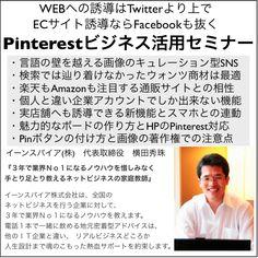 Pinterest(ピンタレスト)ビジネス活用3時間16分セミナー【WEBへの誘導はTwitterより上でECサイト誘導ならFacebookも抜く】 http://yokotashurin.com/sns/pinterest-3h.html