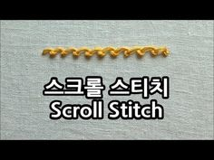 Hand Embroidery, Stitch, Cornrows, Full Stop, Sew, Stitches, Embroidery