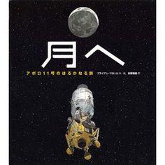 月へ アポロ11号のはるかなる旅 [ハードカバー]