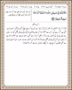 Para 2   Surah Al Baqarah 2   Ayat 244 Tafsir Al Quran, Math Equations