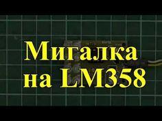 """Как сделать мигалку на LM358 своими руками имитирующую """"дыхание"""""""
