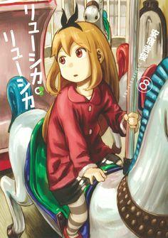 Amazon.co.jp: リューシカ・リューシカ(8) (ガンガンコミックスONLINE): 安倍 吉俊: 本