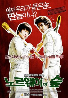 Norwegian Wood, Video New, Picture On Wood, Comic Books, Korean, Comics, Cover, Movie Posters, Woods